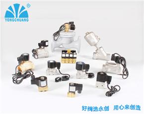 噴泉電磁閥